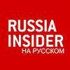 http://www.comite-valmy.org/IMG/jpg/logo_russia_insider.jpg